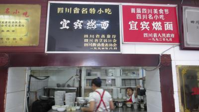 美食を求めて!上海から四川省宜賓市まで鉄道とバスを乗り継いで行く旅 #04 宜賓 四川省名特小吃「宜賓燃麺」