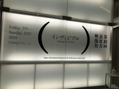 恵比寿映像祭へ(2018年2月)