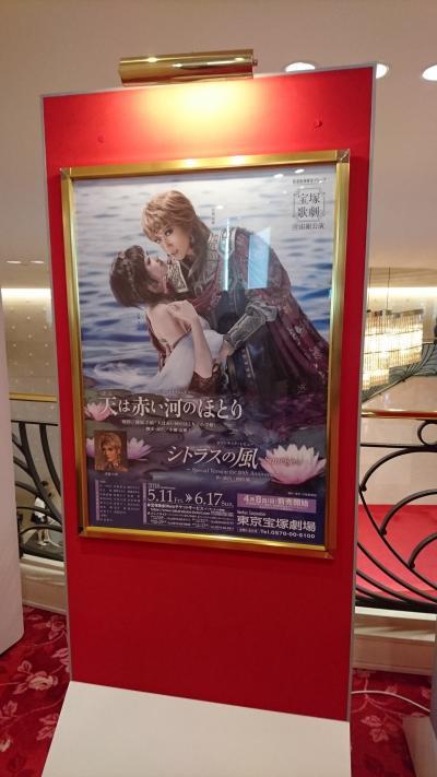 2018年5月★初めての宝塚観劇★