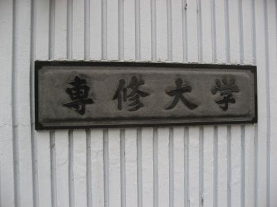 学食訪問ー66 専修大学・神田キャンパス