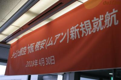2018年4月 JEJUAIR 全羅南道 FAM TOUR -DAY1 関空~務安~潭陽-