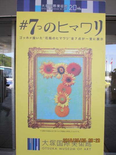 せとうち美術館めぐり(10/11)大塚美術館編