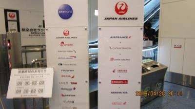 JAL 羽田空港サクララウンジ