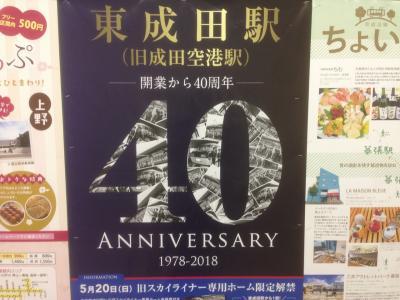旧成田空港駅スカイライナーホームの一般公開に行ってきました。