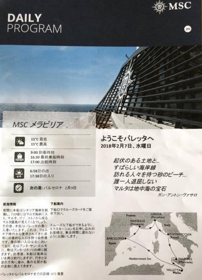 MSCメラビリア号地中海クルーズ ~2月7日 マルタ島 ヴァレッタ Part1~