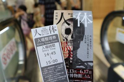 【東京 上野】パンダよりも骨が好き。人体を学ぶ。