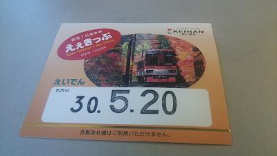 「日帰り1day京都スペシャル」&「ええきっぷ」で行く京都の緑を楽しむ日帰り旅(パート2)