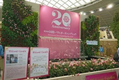 第20回国際バラとガーデニングショウ~花と緑に包まれて