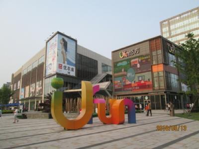上海の悠方購物公園・オープン・新江湾城