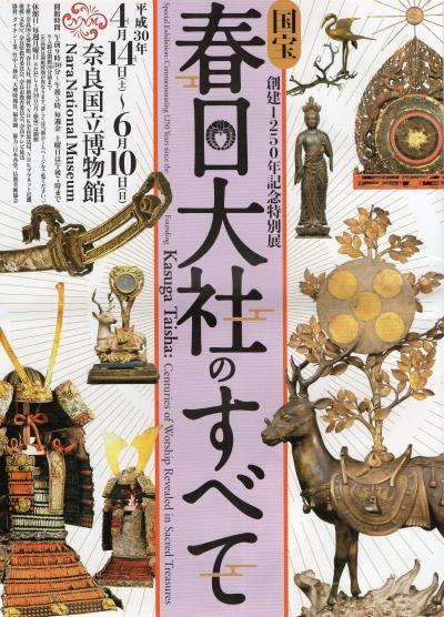 武具馬具ブグバグ3ブグバグ…神社のお宝には、割と武器が多いのね~~創建1250年にもなる、春日大社特別展。