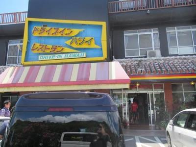 沖縄2018初夏(8)ゴリラチョップダイビングとレストラン・ハワイ、道の駅許田やんばる物産センター