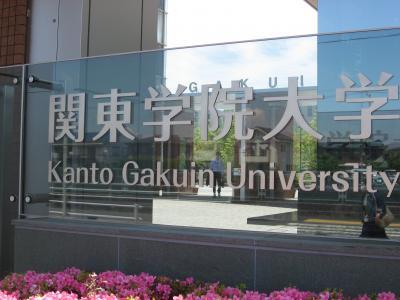 学食訪問ー69 関東学院大学・金沢八景キャンパス