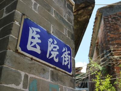広東省 珠海-唐家灣古鎮