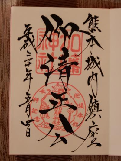 日本100名城巡り 平戸城・熊本城 番外編