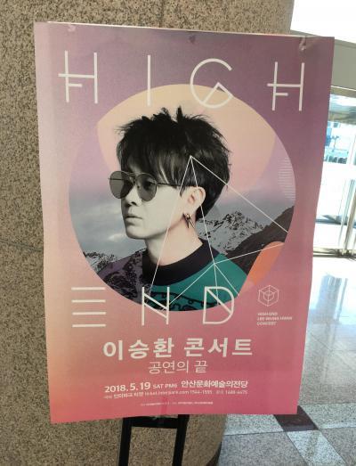 2018年5月 ライブとスンデの韓国旅(1日目)