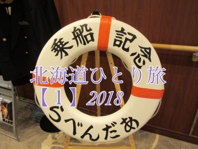 北海道ひとり旅☆行きは新日本海フェリーらべんだあ号・帰りはマイルでひとっ飛びでしょ【1】フェリー乗船