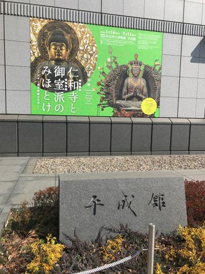 国立博物館と廃墟展へ(2018年3月)