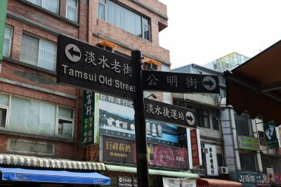 無計画ひとり旅、台北【その2】憩いの水辺(淡水)