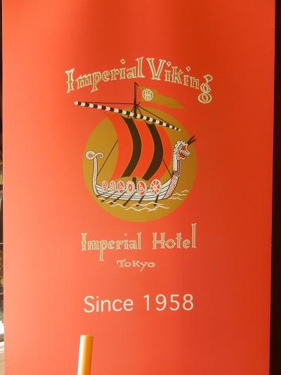 母の日に頂いた食事券で帝国ホテルへ