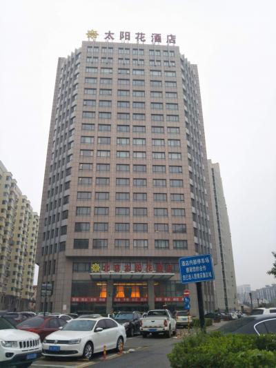 北京市通州区のサンフラワーホテルはこんな所でした。