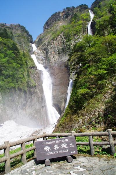 [18]春の「称名滝」