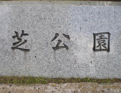 港区の芝公園行ってきました。初めて、増上寺を見ました。圧巻です。