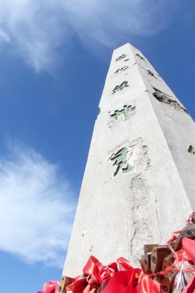 2018.03 西安旅行(6)華山南峰・西峰・西峰索道