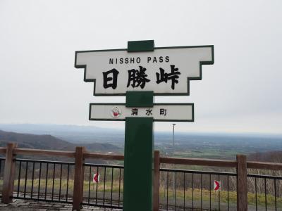 ぐるっと北海道周遊その9 日勝峠、アンモナイト化石