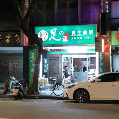 台北2018June オススメのマッサージ屋さん