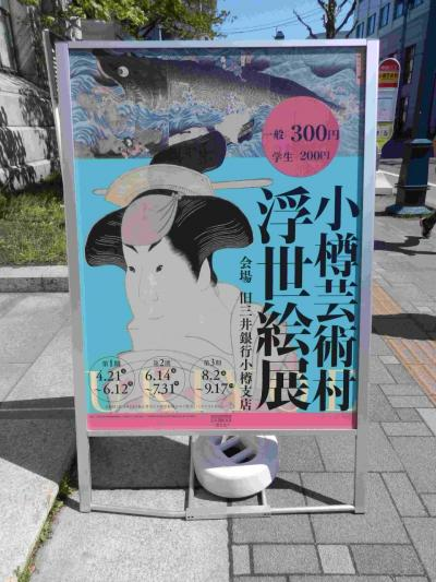 2018年5月 小樽で浮世絵