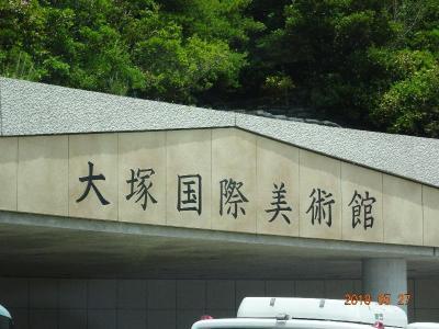 「大塚美術館」と「鳴門のうずしお」と「かずら橋」