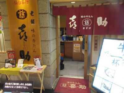 東北が好き!(10)列車を乗り継いで仙台へ、喜助の牛タンとダイワロイネットホテル仙台