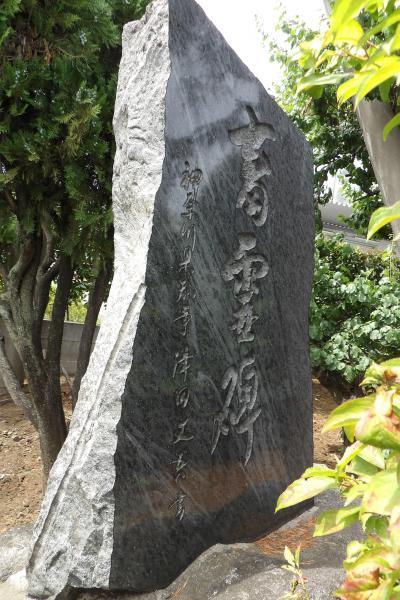 石碑2基(相模原市中央区上溝)