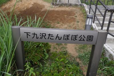 下九沢たんぽぽ公園