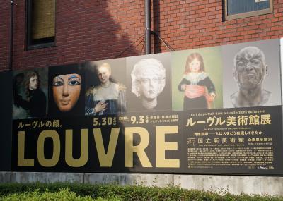 2018.7 美術館巡り「ルーヴル美術館展 肖像芸術 人は人をどう表現してきたか」「ミケランジェロと理想の身体」など