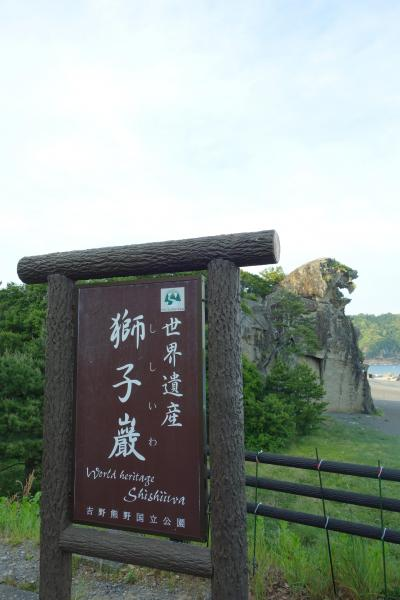 GWも混雑回避☆紀伊半島斜め縦断で岩と水を見る旅3泊4日 〈第3日目・熊野市part3〉