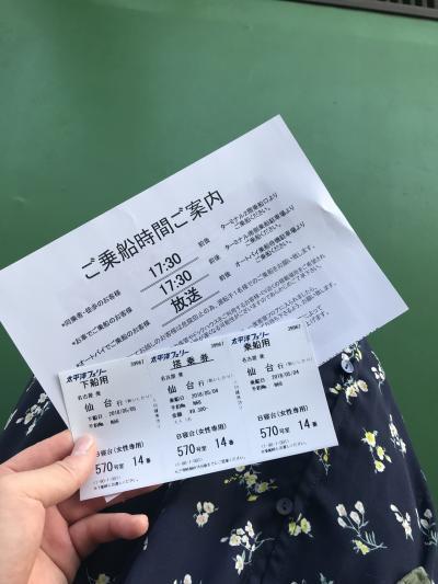 名古屋探訪 ~太平洋フェリーを添えて~
