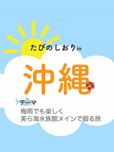 6歳初めての沖縄旅行①(梅雨でも楽しかったよ編)