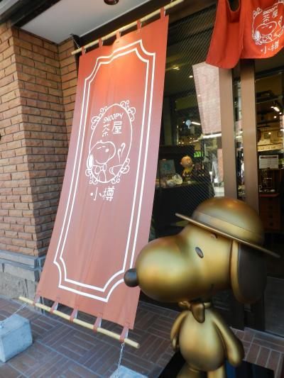 出発~『スヌーピー茶屋小樽店』◆peachで行く小樽・札幌・安平町《その1》