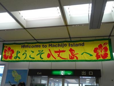東京都の亜熱帯地区 八丈島へ行ってきました。