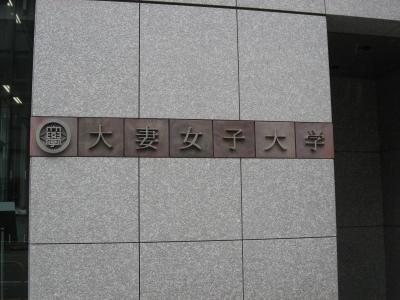 学食訪問ー83 大妻女子大学・千代田キャンパス