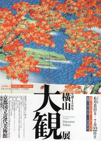 **二度あることは何度でも*** 横山大観、足立美術館から京都へ脱出?