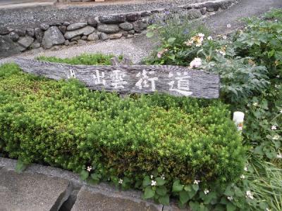 「出雲街道.No4-③」見聞録(中国勝山駅~勝山・湯谷)