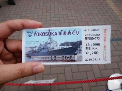 横須賀周遊