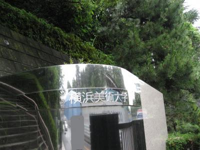 学食訪問ー87 横浜美術大学
