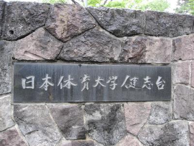 学食訪問ー88 日本体育大学・健志台キャンパス