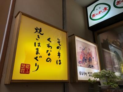 自転車で伊勢神宮2-1(桑名~四日市)