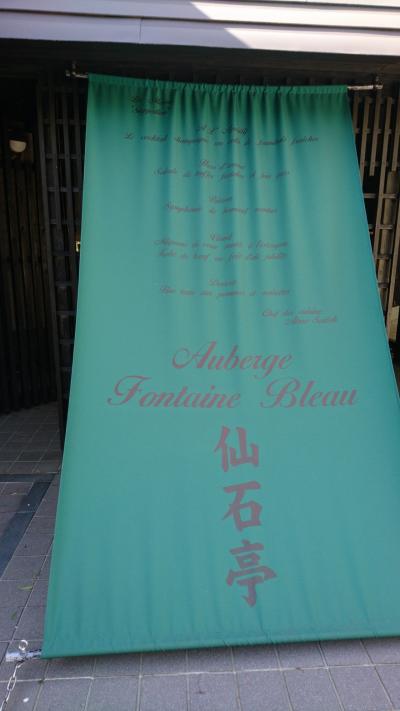 箱根1泊2日温泉旅行☆オーベルジュ 箱根フォンテーヌ・ブロー仙石亭 その1