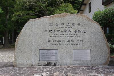 熊野古道と熊野三山(上)―熊野中辺路と熊野本宮大社―