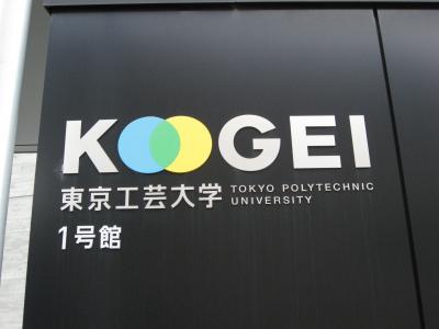 学食訪問ー89 東京工芸大学・中野キャンパス